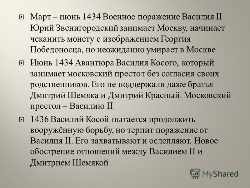 Март – июнь 1434 Военное поражение Василия II Юрий Звенигородский занимает Москву, начинает чеканить монету с изображением Георгия Победоносца, но неожиданно умирает в Москве Июнь 1434 Авантюра Василия Косого, который занимает московский престол без