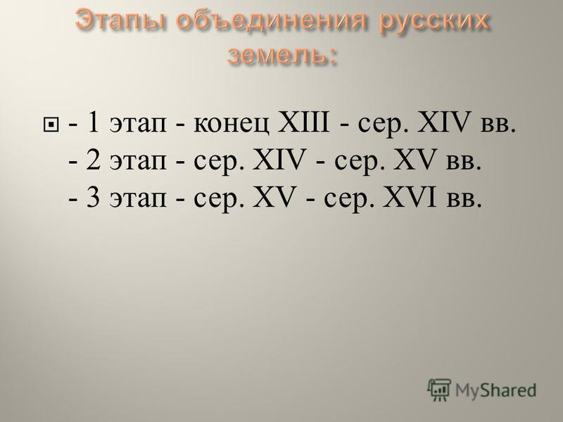 - 1 этап - конец XIII - сер. XIV вв. - 2 этап - сер. XIV - сер. XV вв. - 3 этап - сер. XV - сер. XVI вв.