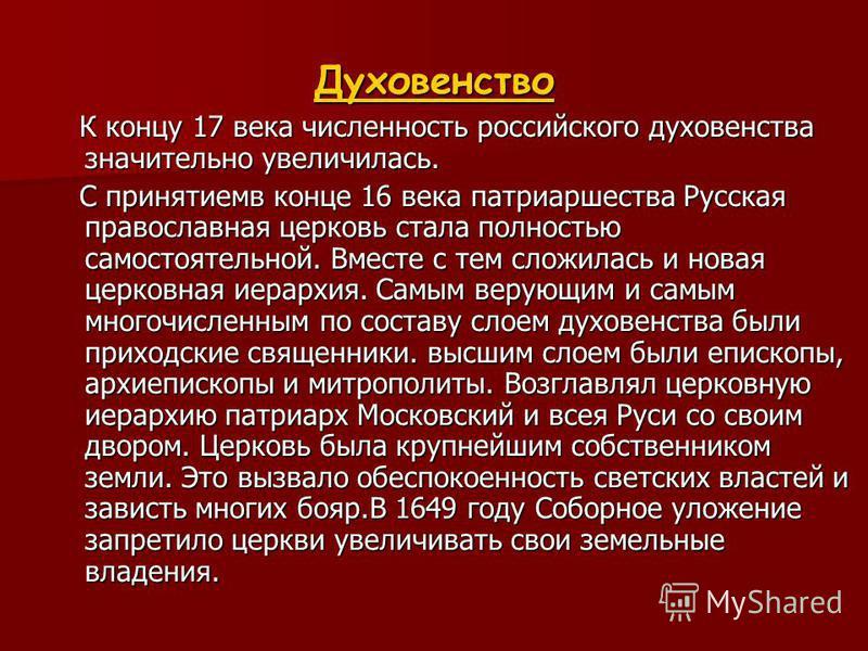 Духовенство К концу 17 века численность российского духовенства значительно увеличилась. К концу 17 века численность российского духовенства значительно увеличилась. С принятиемв конце 16 века патриаршества Русская православная церковь стала полность