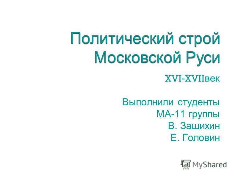 XVI - XVII век Выполнили студенты МА-11 группы В. Зашихин Е. Головин