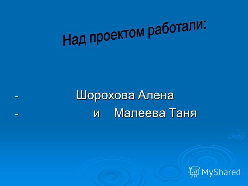 - Шорохова Алена - и Малеева Таня