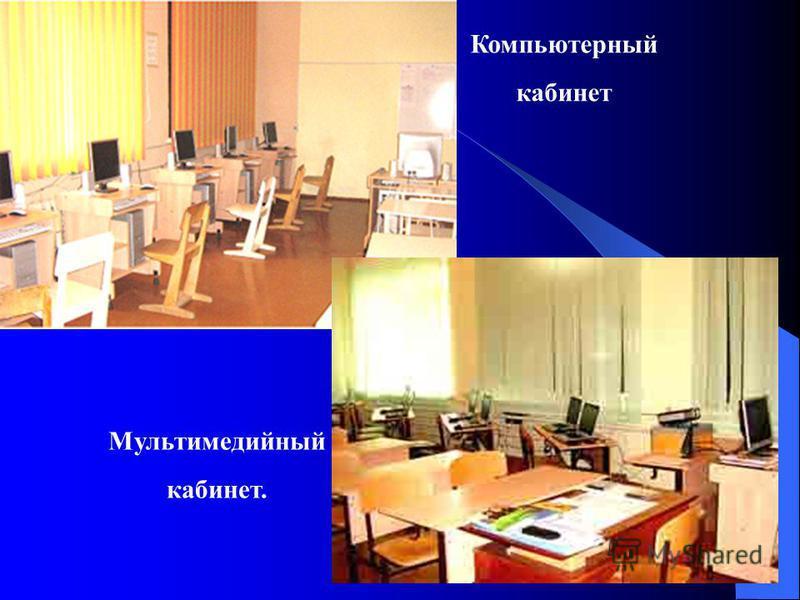 Компьютерный кабинет Мультимедийный кабинет.