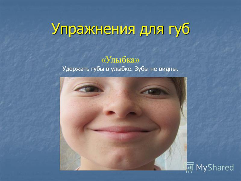 «Улыбка» Удержать губы в улыбке. Зубы не видны. Упражнения для губ