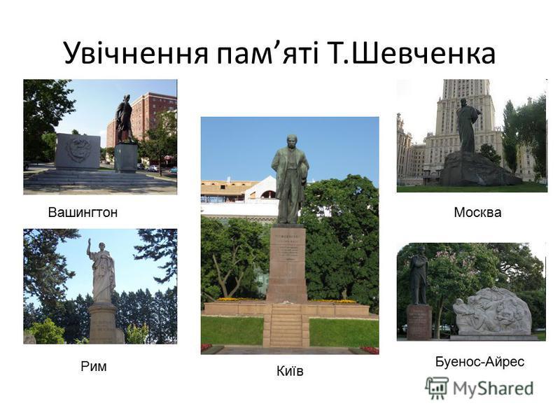 Увічнення памяті Т.Шевченка Київ Вашингтон Рим Москва Буенос-Айрес