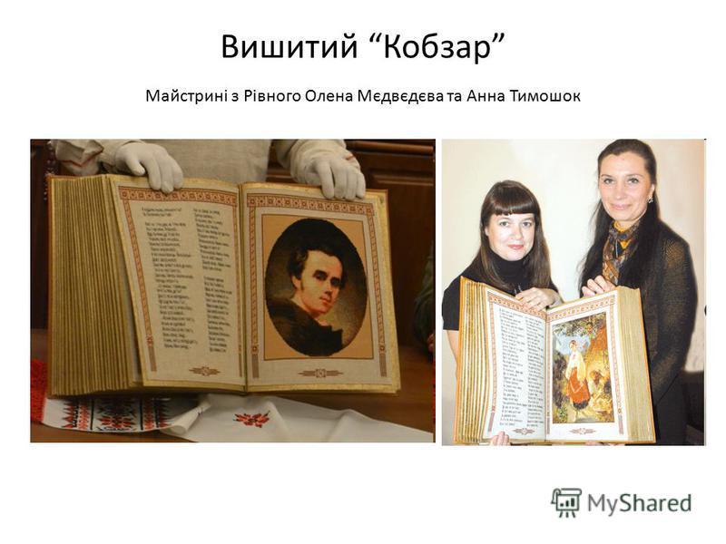 Вишитий Кобзар Майстрині з Рівного Олена Мєдвєдєва та Анна Тимошок