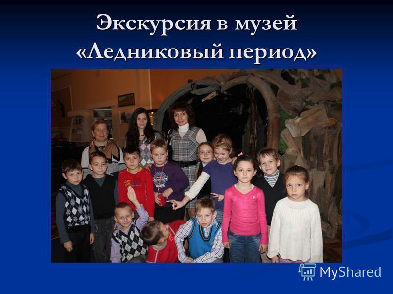Экскурсия в музей «Ледниковый период»