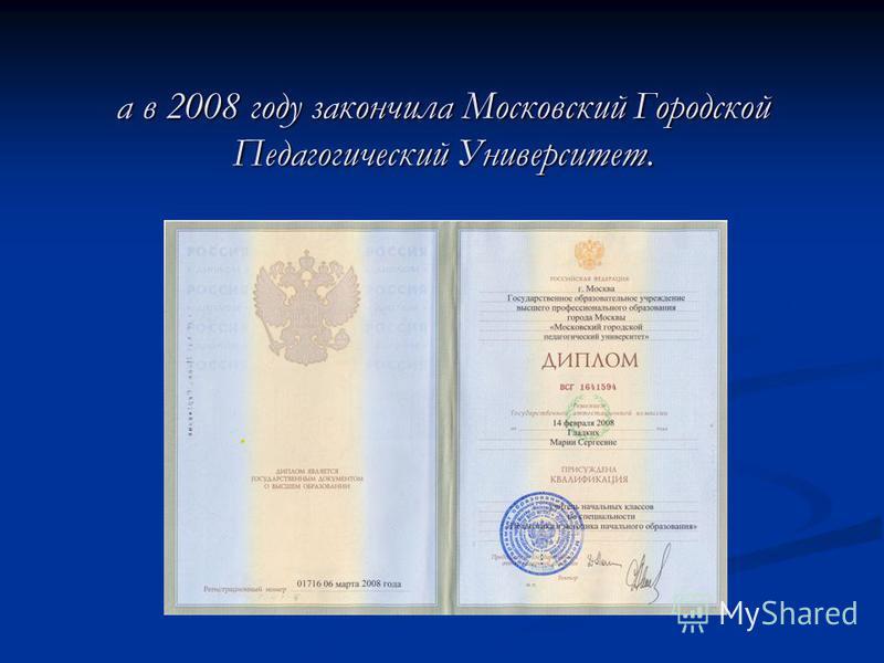 а в 2008 году закончила Московский Городской Педагогический Университет.