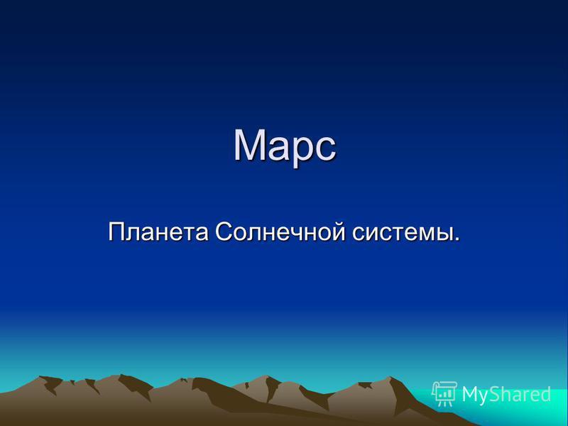 Марс Планета Солнечной системы.
