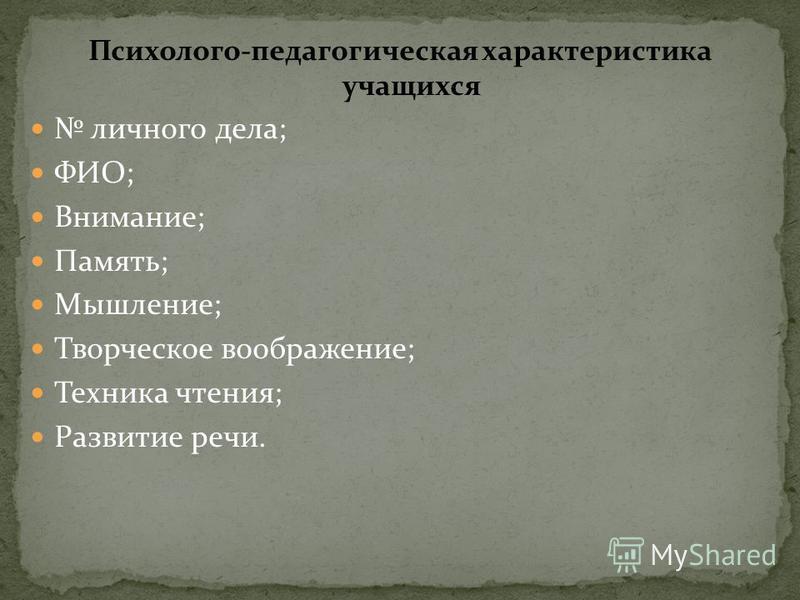 Психолого-педагогическая характеристика учащихся личного дела; ФИО; Внимание; Память; Мышление; Творческое воображение; Техника чтения; Развитие речи.