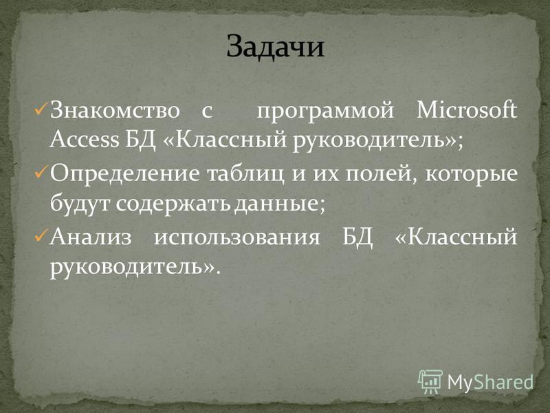 Знакомство с программой Microsoft Access БД «Классный руководитель»; Определение таблиц и их полей, которые будут содержать данные; Анализ использования БД «Классный руководитель».