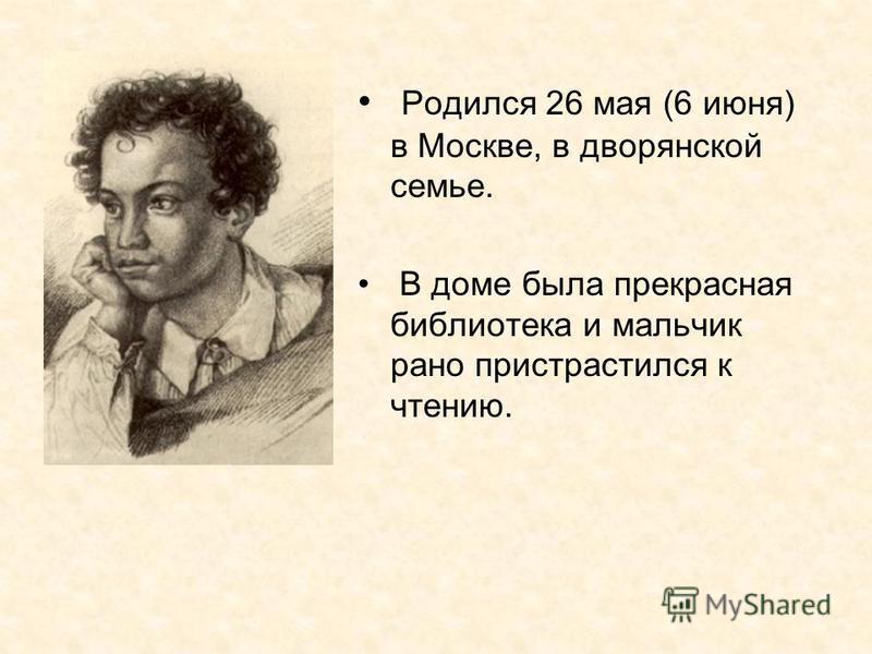 Родился 26 мая (6 июня) в Москве, в дворянской семье. В доме была прекрасная библиотека и мальчик рано пристрастился к чтению.