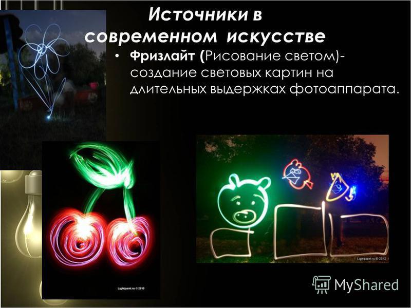 Фризлайт ( Рисование светом)- создание световых картин на длительных выдержках фотоаппарата. Источники в современном искусстве
