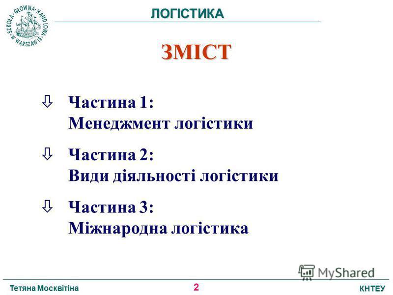 1 Тетяна Москвітіна КНТЕУ ЛОГІСТИКА Вступ до менеджменту менеджментулогістики