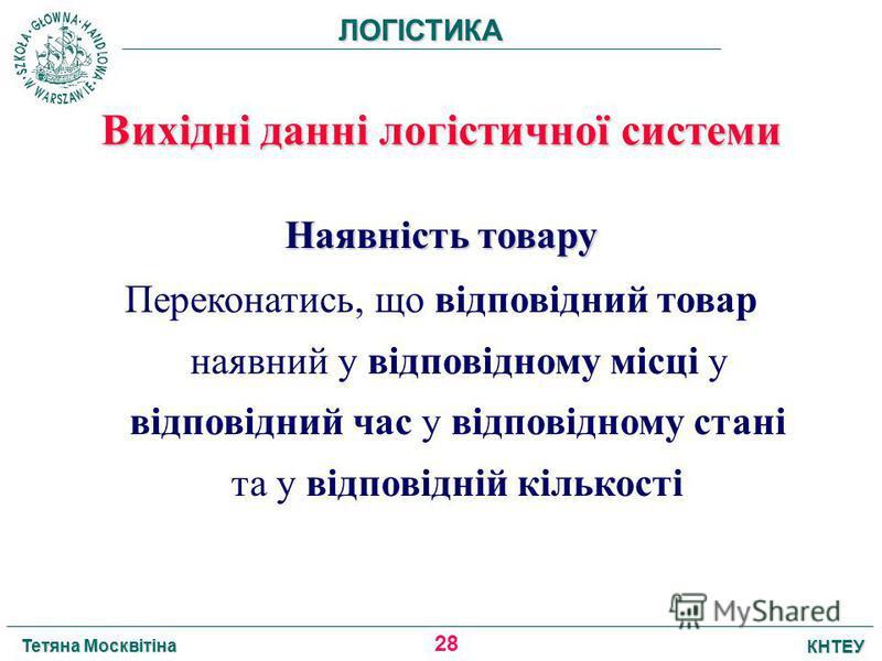 27 Тетяна Москвітіна КНТЕУ ЛОГІСТИКА ОБСЛУГОВУВАННЯ СПОЖИВАЧА