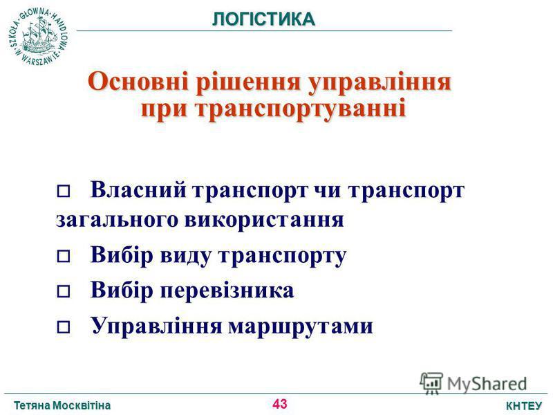 42 Тетяна Москвітіна КНТЕУ ЛОГІСТИКА ТРАНСПОРТУВАННЯ