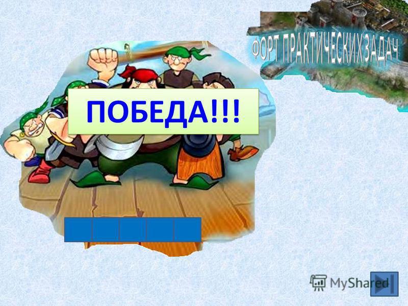 -5 ПОБЕДА!!!