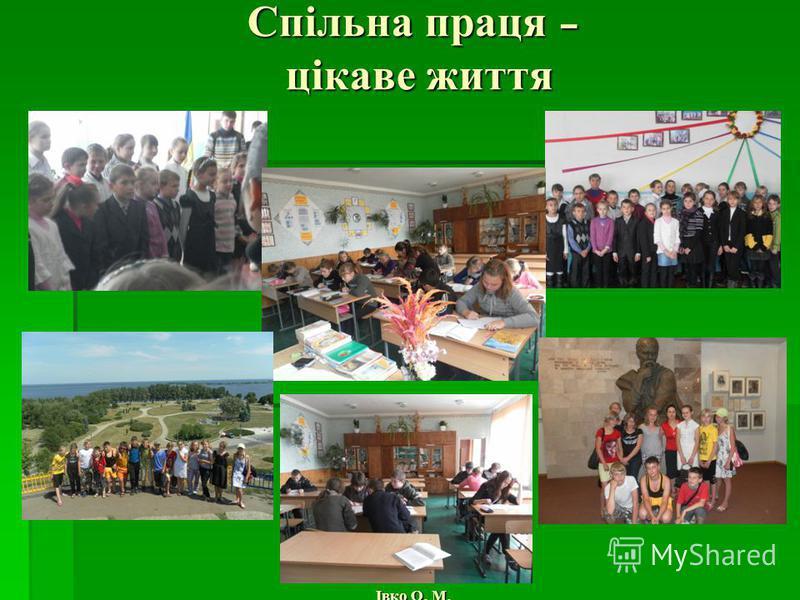 Спільна праця – цікаве життя Івко О. М.