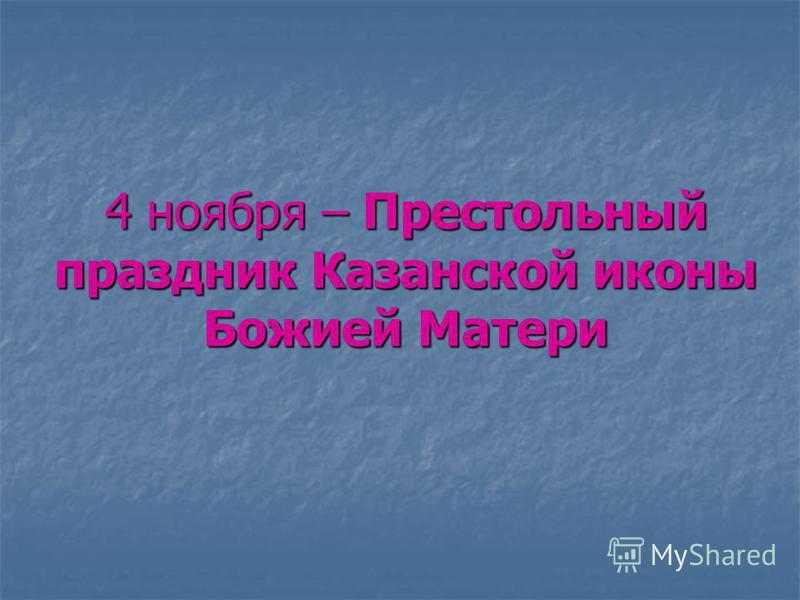 4 ноября – Престольный праздник Казанской иконы Божией Матери