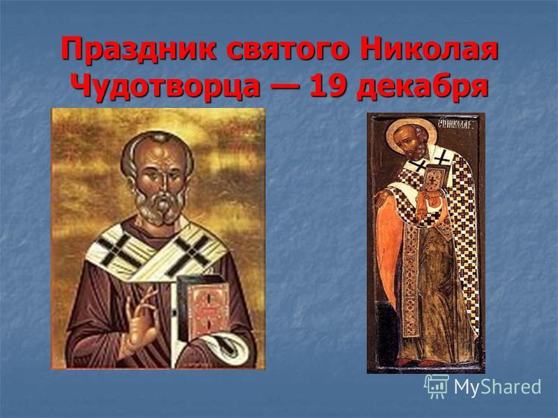 Праздник святого Николая Чудотворца 19 декабря