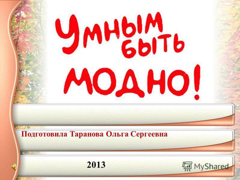 Подготовила Таранова Ольга Сергеевна 2013