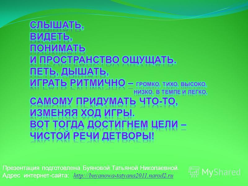 Презентация подготовлена Буяновой Татьяной Николаевной. Адрес интернет-сайта: http://buyanowa-tatyana2011.narod2.ru
