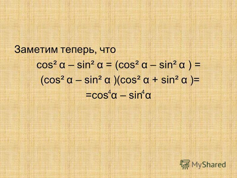 Заметим теперь, что cos² α – sing α = (cos² α – sing α ) = (cos² α – sing α )(cos² α + sing α )= =cos α – sin α 44