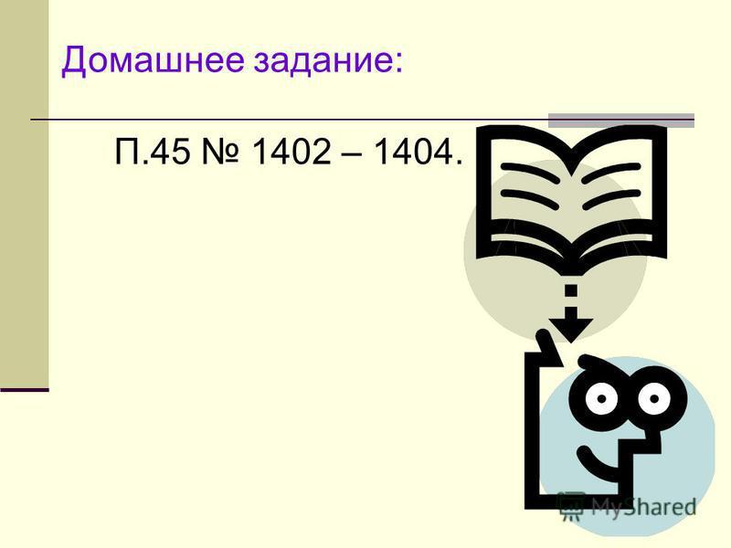 Домашнее задание: П.45 1402 – 1404.