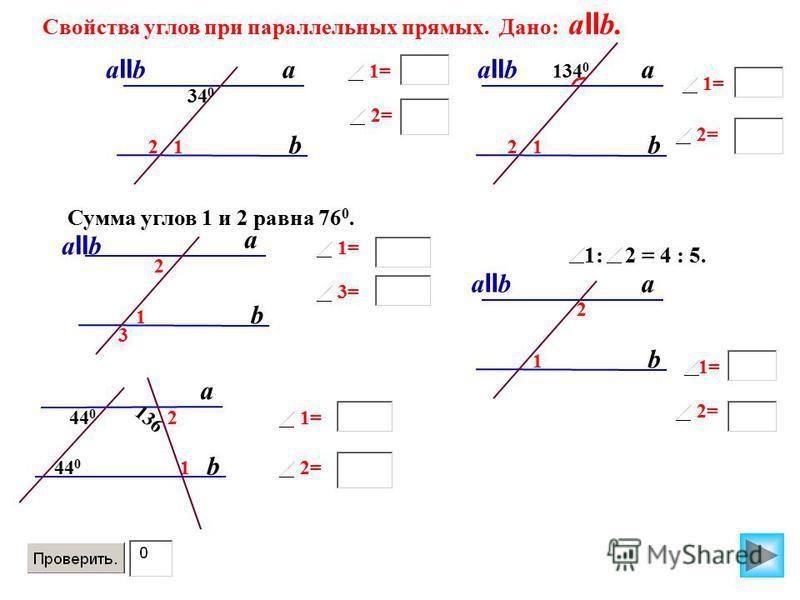 Свойства углов при параллельных прямых. Дано: a II b. a b 34 0 1 1= a b 2 1 Сумма углов 1 и 2 равна 76 0. 1= a b 136 1 44 0 a II b 2 1= 2 3 2= 2= 3= 3= 2= 2= a b 134 0 2 a II b 1= 2= 2= 1: 2 = 4 : 5. a b 1 1= 2= 2= a II b 1 2