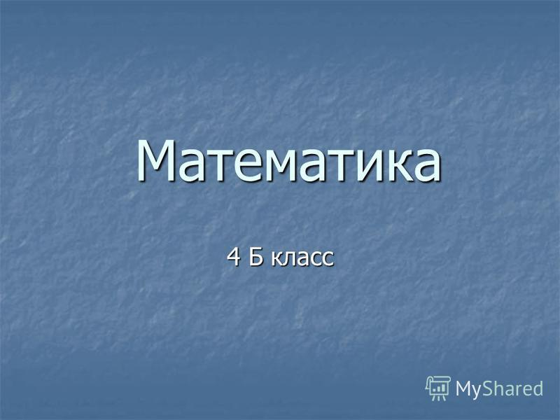 Математика Математика 4 Б класс