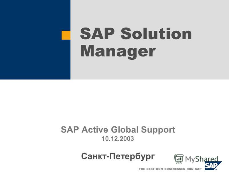 SAP Solution Manager SAP Active Global Support 10.12.2003 Санкт-Петербург