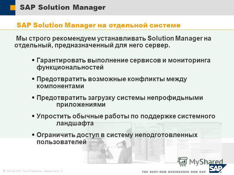 SAP AG 2003, Title of Presentation, Speaker Name 10 SAP Solution Manager SAP Solution Manager на отдельной системе Мы строго рекомендуем устанавливать Solution Manager на отдельный, предназначенный для него сервер. Гарантировать выполнение сервисов и
