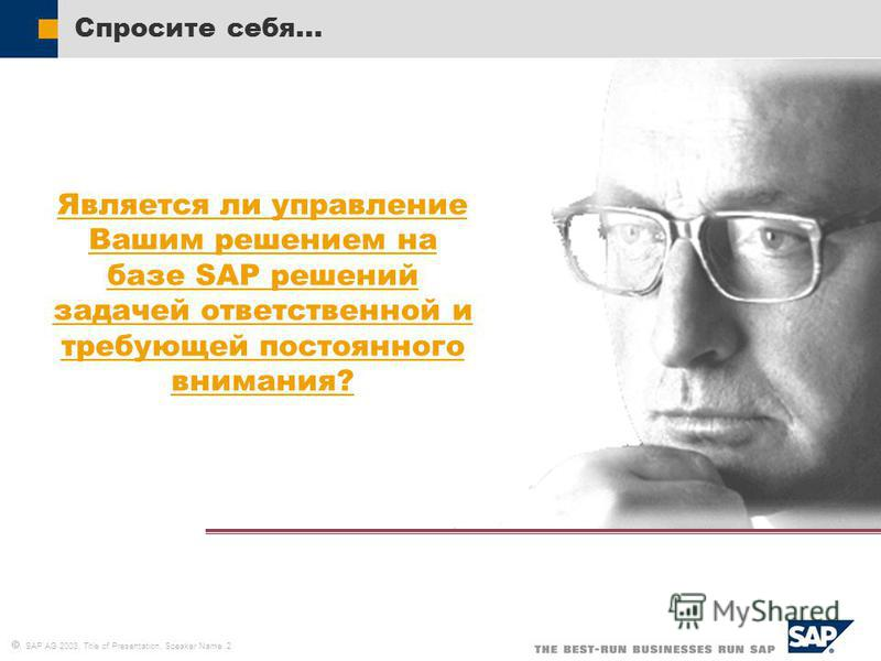 SAP AG 2003, Title of Presentation, Speaker Name 2 Спросите себя... Является ли управление Вашим решением на базе SAP решений задачей ответственной и требующей постоянного внимания?