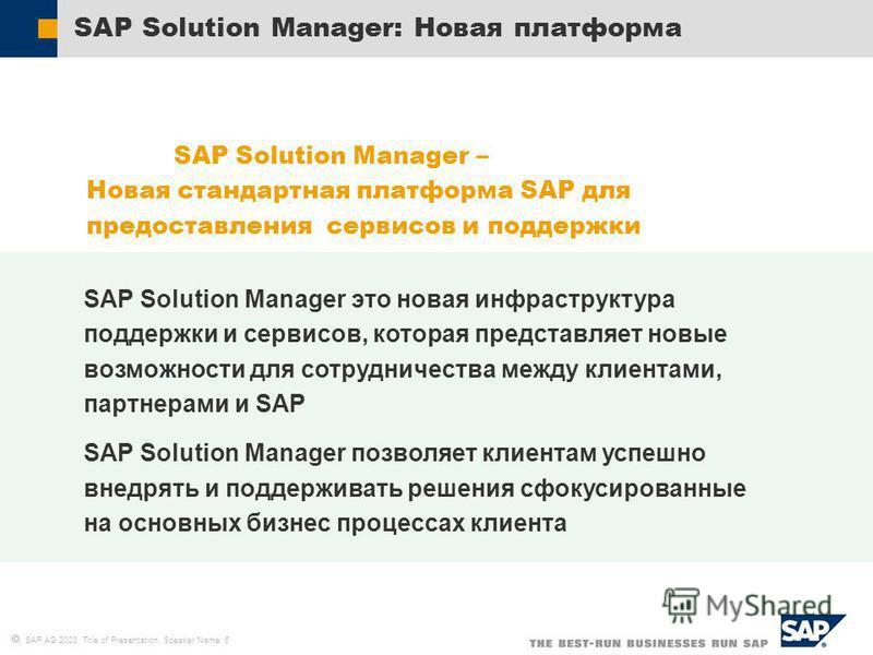 SAP AG 2003, Title of Presentation, Speaker Name 6 SAP Solution Manager: Новая платформа SAP Solution Manager это новая инфраструктура поддержки и сервисов, которая представляет новые возможности для сотрудничества между клиентами, партнерами и SAP S