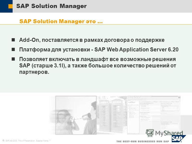 SAP AG 2003, Title of Presentation, Speaker Name 7 SAP Solution Manager SAP Solution Manager это... Add-On, поставляется в рамках договора о поддержке Платформа для установки - SAP Web Application Server 6.20 Позволяет включать в ландшафт все возможн