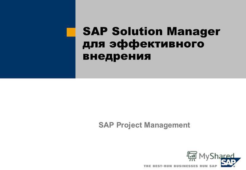SAP Project Management SAP Solution Manager для эффективного внедрения