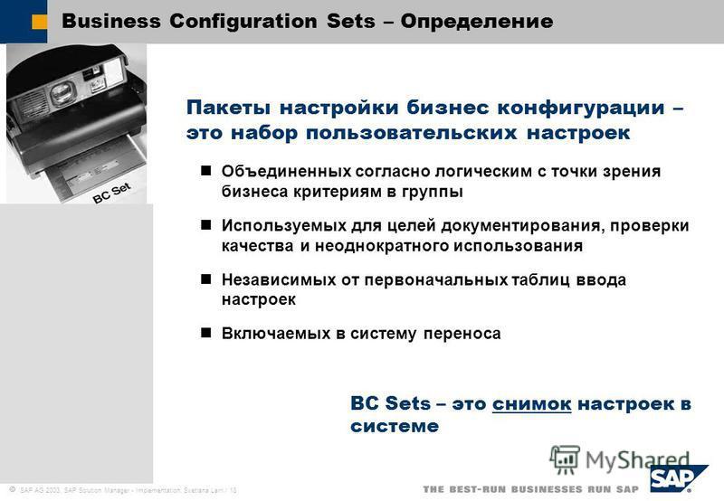 SAP AG 2003, SAP Solution Manager - Implementation, Svetlana Larri / 18 BC Sets – это снимок настроек в системе Business Configuration Sets – Определение Пакеты настройки бизнес конфигурации – это набор пользовательских настроек Объединенных согласно