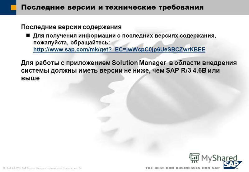 SAP AG 2003, SAP Solution Manager - Implementation, Svetlana Larri / 34 Последние версии и технические требования Последние версии содержания Для получения информации о последних версиях содержания, пожалуйста, обращайтесь: http://www.sap.com/mk/get?