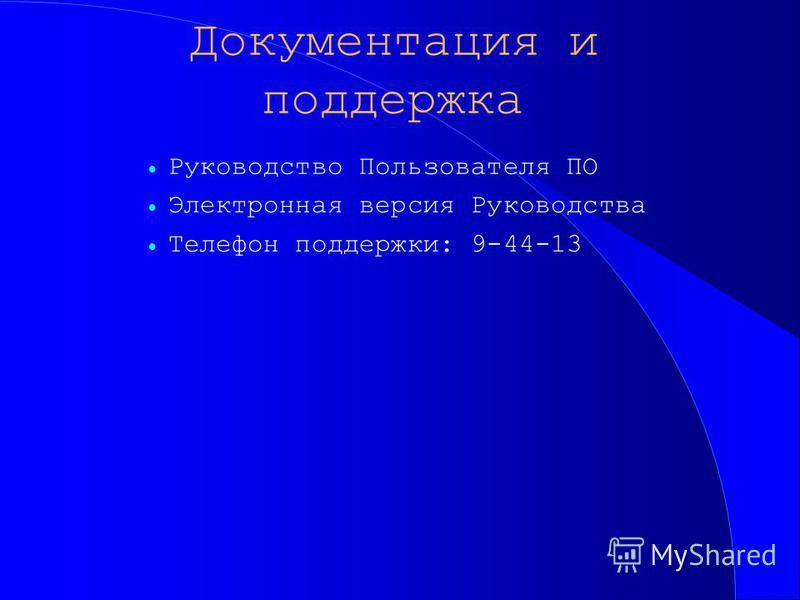Документация и поддержка Руководство Пользователя ПО Электронная версия Руководства Телефон поддержки: 9-44-13
