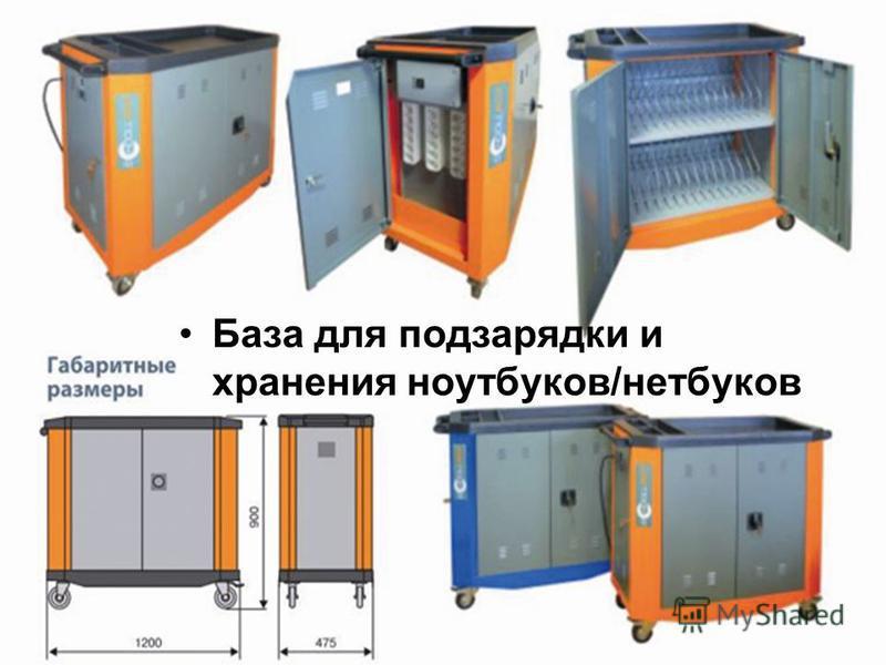 База для подзарядки и хранения ноутбуков/нетбуков
