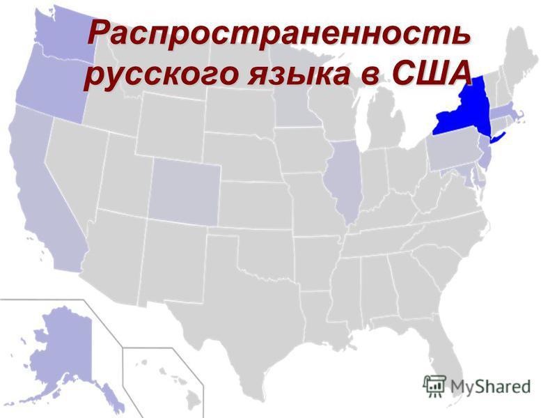 Распространенность русского языка в США