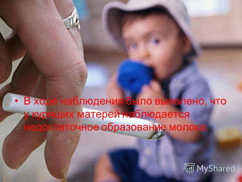 В ходе наблюдения было выявлено, что у курящих матерей наблюдается недостаточное образование молока.