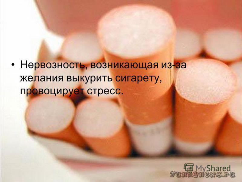 Нервозность, возникающая из-за желания выкурить сигарету, провоцирует стресс.