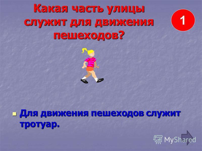 Игра « Я – примерный пешеход» 12 4 56 3