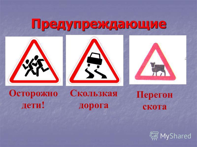 Запрещающие Движение на велосипедах запрещено Движение пешеходов запрещено Въезд запрещен