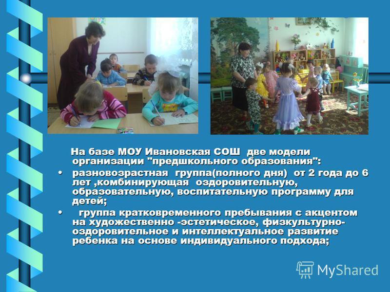 На базе МОУ Ивановская СОШ две модели организации
