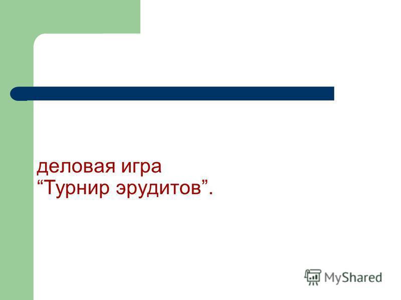 деловая игра Турнир эрудитов.