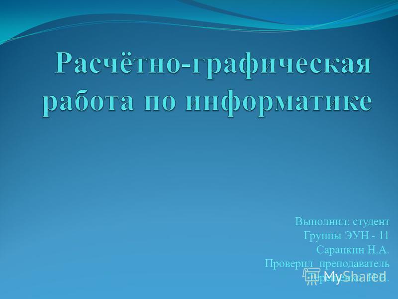 Выполнил: студент Группы ЭУН - 11 Сарапкин Н.А. Проверил преподаватель Терещенко Н.В.