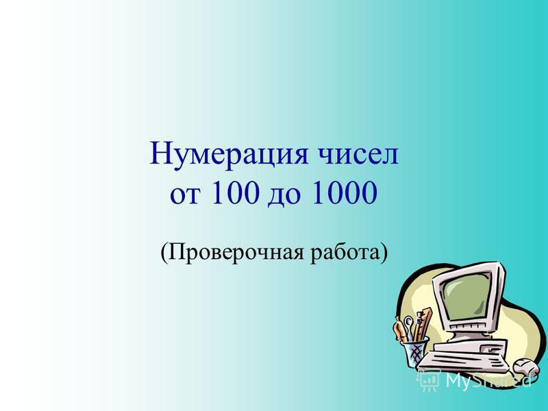 Нумерация чисел от 100 до 1000 (Проверочная работа)