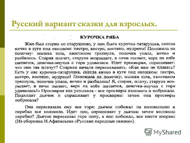 Русский вариант сказки для взрослых.
