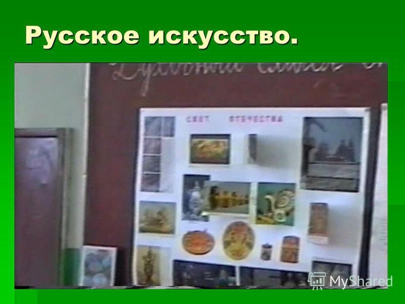 Русское искусство.